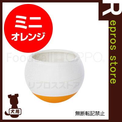☆OPPO FoodBall mini オッポ フードボール ミニ オレンジ テラモト ▽b ペット グッズ 犬 ドッグ 食器 フードボウル