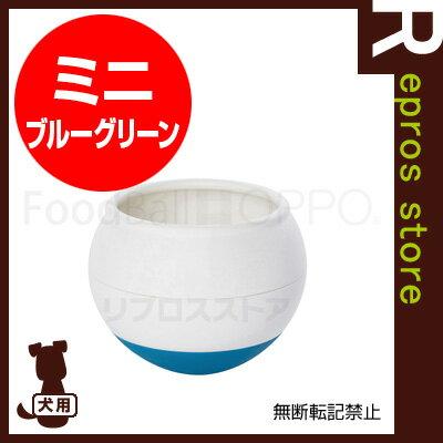 ☆OPPO FoodBall mini オッポ フードボール ミニ ブルーグリーン テラモト ▽b ペット グッズ 犬 ドッグ 食器 フードボウル