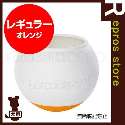☆OPPO FoodBall Regular オッポ フードボール レギュラー オレンジ テラモト ▽b ペット グッズ 犬 ドッグ 食器 フードボウル