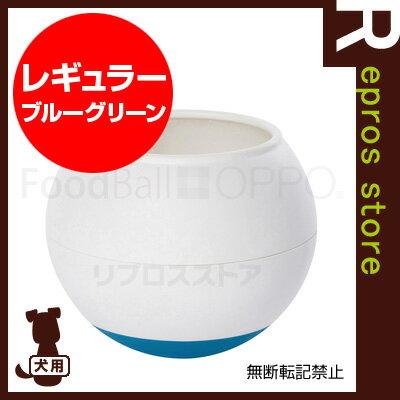 ☆OPPO FoodBall Regular オッポ フードボール レギュラー ブルーグリーン テラモト ▽b ペット グッズ 犬 ドッグ 食器 フードボウル