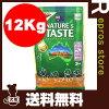 NATURES TASTE nature stays to lamb & duck dog-12 kg • m pet food dog dog adult EMU oil multitampak