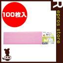 ☆セットペーパーカラー 大 100枚入 ピンク 現代製薬 ▼g ペット グッズ 犬 ドッグ