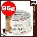 ☆アニウェル 豚肉のボイル 85g デビフ dbf ▼g ペット フード 犬 ドッグ 缶 ウェット 国産