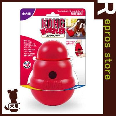 KONG コング ワブラー スペクトラムブランズジャパン ▼a ペット グッズ 犬 ドッグ おもちゃ 知育