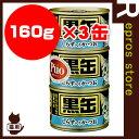 黒缶 しらす入りかつお 160g×3缶 アイシア ▼a ペット フード 猫 キャット 缶 ウェット