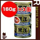 黒缶 かつお節入りかつお 160g×3缶 アイシア ▼a ペット フード 猫 キャット 缶 ウェット