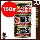 毎日 黒缶 かつお 160g×3缶 アイシア ▼a ペット フード 猫 キャット 缶 ウェット