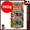 毎日 黒缶 ささみ入りかつお 160g×3缶 アイシア ▼a ペット フード 猫 キャット 缶 ウェット