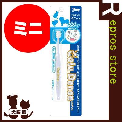 ☆JANP コロデンス 360℃歯ブラシ ミニ ジャンプ ▼g ペット グッズ 犬 ドッグ 猫 キャット 歯磨き デンタルケア
