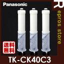 【TK-CK40C3】【送料無料】水栓型浄水器 JIS規格による指定5物質+2物質除去タイプ 3本入 TK-CK40C3 ▼浄水器 Panasonic パナソニ...