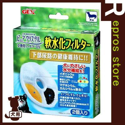 ☆GEX ピュアクリスタル 軟水化フィルター 2個入り 犬用 ジェックス ▼g ペット グッズ 犬 ドッグ