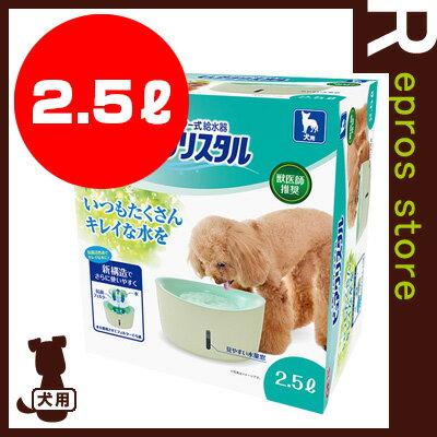 ■GEX ピュアクリスタル 2.5L 犬用・多頭飼育用 ジェックス ▼g ペット グッズ 犬 ドッグ 給水器