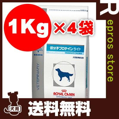 【送料無料・同梱可】ベテリナリーダイエット 犬用 低分子プロテイン ライト ドライ 1kg×4袋 ロイヤルカナン▼b ペット フード ドッグ 犬 療法食 アレルギー