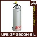 【メーカー直送・代引・同梱不可】消火器ボックス 消火器収納ケース アルジャン 床置 UFB-3F-2900H-SIL ▼消火器ボックス