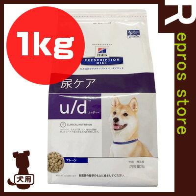 プリスクリプション・ダイエット 犬用 u/d ドライ 1kg 日本ヒルズ▼b ペット フード ドッグ 犬 療法食
