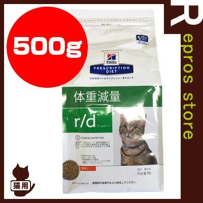 プリスクリプション・ダイエット 猫用 r/d ドライ 500g 日本ヒルズ▼b ペット フード キャット 猫 療法食