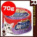 銀のスプーン まぐろ・かつおにしらす入り 70g ユニチャーム ▼a ペット フード 猫 キャット 缶 ウェット