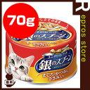 銀のスプーン まぐろ・かつおにささみ入り 70g ユニチャーム ▼a ペット フード 猫 キャット 缶 ウェット
