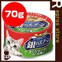 銀のスプーン まぐろ・かつおにかつお節入り 70g ユニチャーム ▼a ペット フード 猫 キャット 缶 ウェット