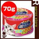 銀のスプーン お魚とささみミックス しらす入り 70g ユニチャーム ▼a ペット フード 猫 キャット 缶 ウェット