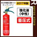【2017年製】消火器 家庭用 キッチンアイ MVF1HR ▽ルビーレッド