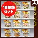 アルファ米 12種類セット 尾西食品 ▼ 防災食 【送料無料】