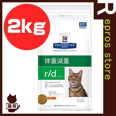 プリスクリプション・ダイエット 猫用 r/d ドライ 2kg 日本ヒルズ▼b ペット フード キャット 猫 療法食
