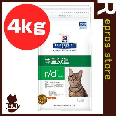 プリスクリプション・ダイエット 猫用 r/d ドライ 4kg 日本ヒルズ▼b ペット フード キャット 猫 療法食