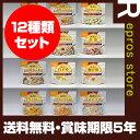 【送料無料】アルファ米 12種類セット 尾西食品 ▼ 防災食 非常食