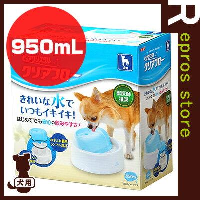 GEX ピュアクリスタル 犬用フィルター式給水器 クリアフロー ブルー 950mL ジェックス ▼a ペット グッズ 犬 ドッグ