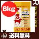 ■Dr.PRO. ドクタープロ ダックス 6kg ニチドウ ▼g ペット フード ドッグ 犬 ドライ【送料無料・同梱可】
