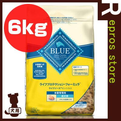 ■ブルーバッファロー 体重管理用 成犬用 チキン&玄米レシピ 6kg BLUE ライフプロテクション・フォーミュラ ▼a ペット フード 犬 ドッグ