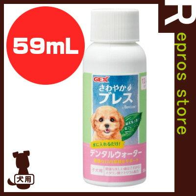 ■GEX さわやかブレス デンタルウォーター 子犬用 59mL ジェックス ▼g ペット グッズ 犬 ドッグ 口臭ケア