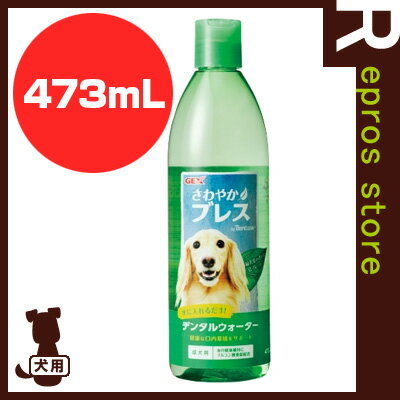 ■GEX さわやかブレス デンタルウォーター 成犬用 473mL ジェックス ▼g ペット グッズ 犬 ドッグ 口臭ケア
