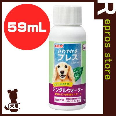 ■GEX さわやかブレス デンタルウォーター 高齢犬用 59mL ジェックス ▼g ペット グッズ 犬 ドッグ 口臭ケア