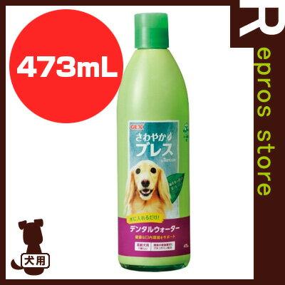 ■GEX さわやかブレス デンタルウォーター 高齢犬用 473mL ジェックス ▼g ペット グッズ 犬 ドッグ 口臭ケア