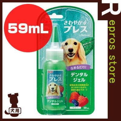 ■GEX さわやかブレス デンタルジェル 犬用 ベリー 59mL ジェックス ▼g ペット グッズ 犬 ドッグ 口臭ケア