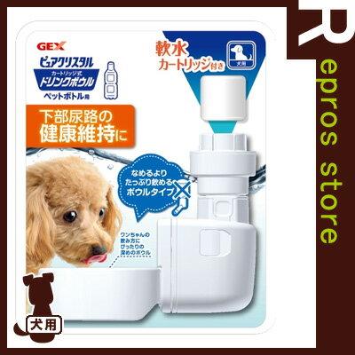 在庫セール GEX ピュアクリスタル ドリンクボウル ペットボトル用 犬用 ジェックス ▼a ペット グッズ 犬 ドッグ 給水器