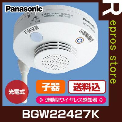 パナソニック 特定小規模施設用 連動型ワイヤレス感知器 BGW22427K 光電式スポット型[子器][1個] ▼警報器 無線 報知設備【送料込】