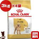 ロイヤルカナン BHN プードル 成犬用 3kg×4袋 ▼g ペット フード 犬 ドッグ アダルト ブリードヘルスニュートリショ…