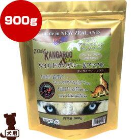 ■アディクション ワイルドカンガルー&アップル 900g Y.K.エンタープライズ ▼g ペット フード 犬 ドッグ グレインフリー
