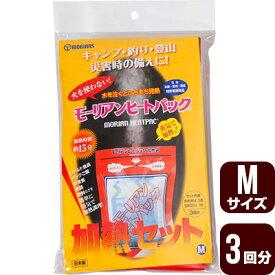 モーリアン ヒートパック 加熱セット Mサイズ 3回分 協同 日本製 発熱剤