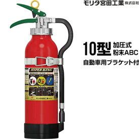 消火器 EAC10C リサイクルシール付 自動車用ブラケット付 10型 加圧式 粉末ABC モリタ宮田工業 同梱不可