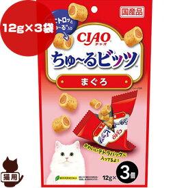 チャオ ちゅ〜るビッツ まぐろ 12g×3袋入り いなばペットフード ▼a ペット フード 猫 キャット おやつ 国産