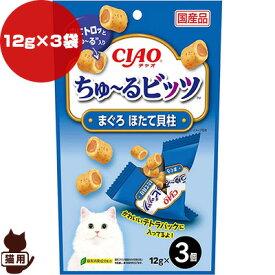 チャオ ちゅ〜るビッツ まぐろ ほたて貝柱入り 12g×3袋入り いなばペットフード ▼a ペット フード 猫 キャット おやつ 国産