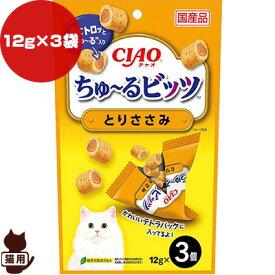 チャオ ちゅ〜るビッツ とりささみ 12g×3袋入り いなばペットフード ▼a ペット フード 猫 キャット おやつ 国産