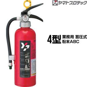 消火器 YA-4NX 4型 蓄圧式 粉末ABC ヤマトプロテック 同梱不可
