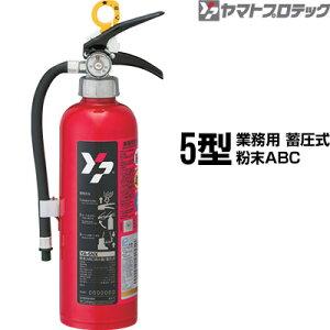 消火器 YA-5NX 5型 蓄圧式 粉末ABC ヤマトプロテック 同梱不可