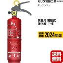 消火器 キッチンアイ ルビーレッド MVF1HAR リサイクルシール付 使用期限2024年迄 家庭用 蓄圧式 強化液 中性 モリタ…