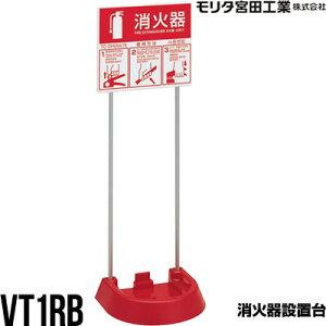 消火器 設置台 スタンド VT1RB モリタ宮田工業